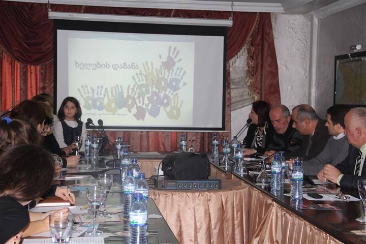 მოსწავლეთა კონფერენცია