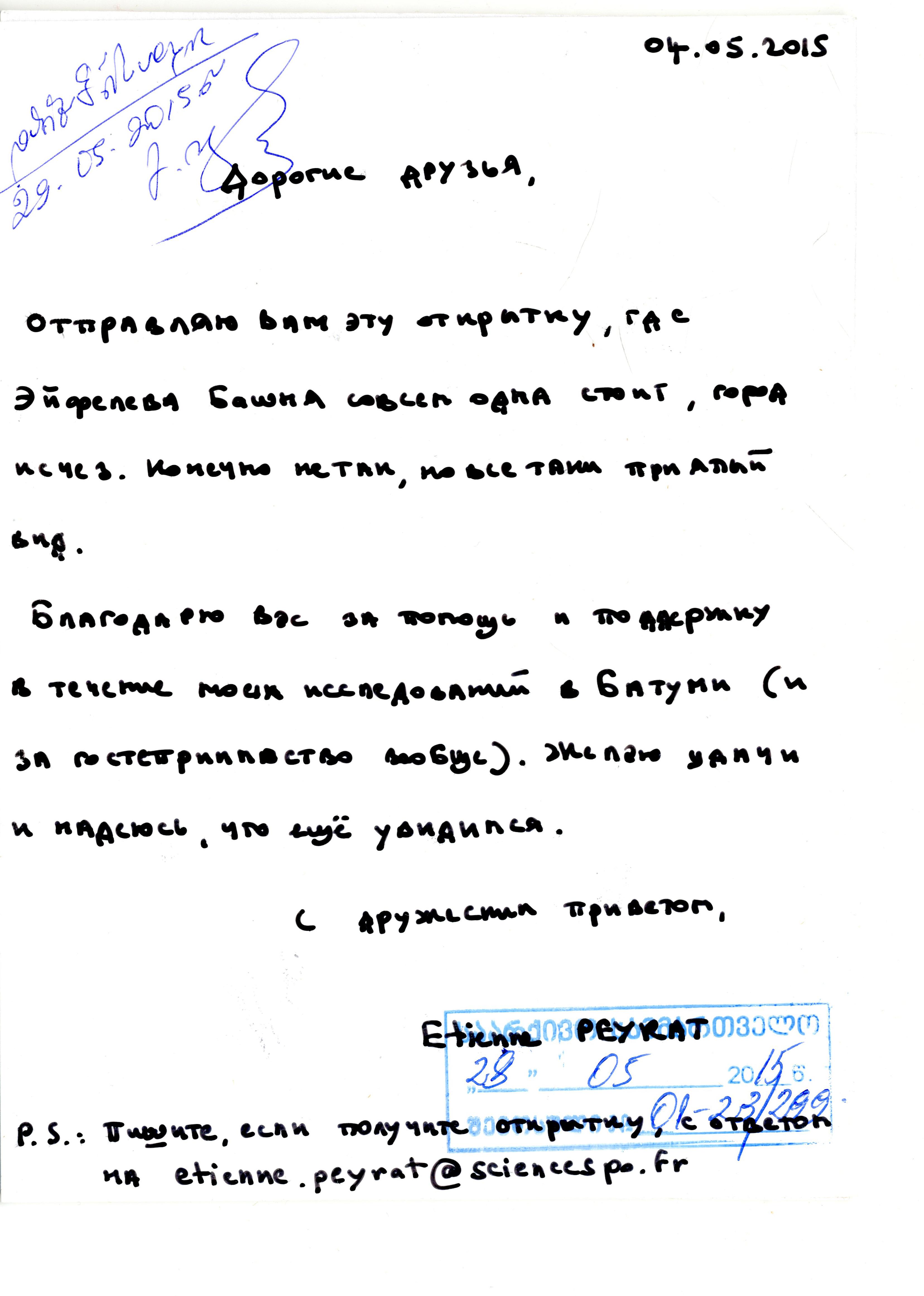 მადლობის წერილი 3