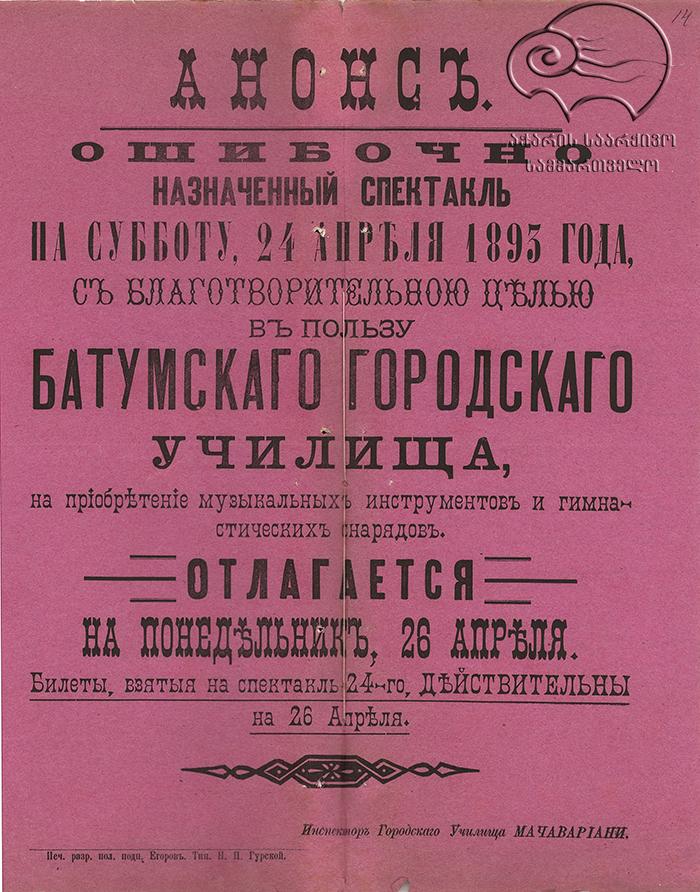 ფონდი ი 9; საქ. 15;ფურც. 13