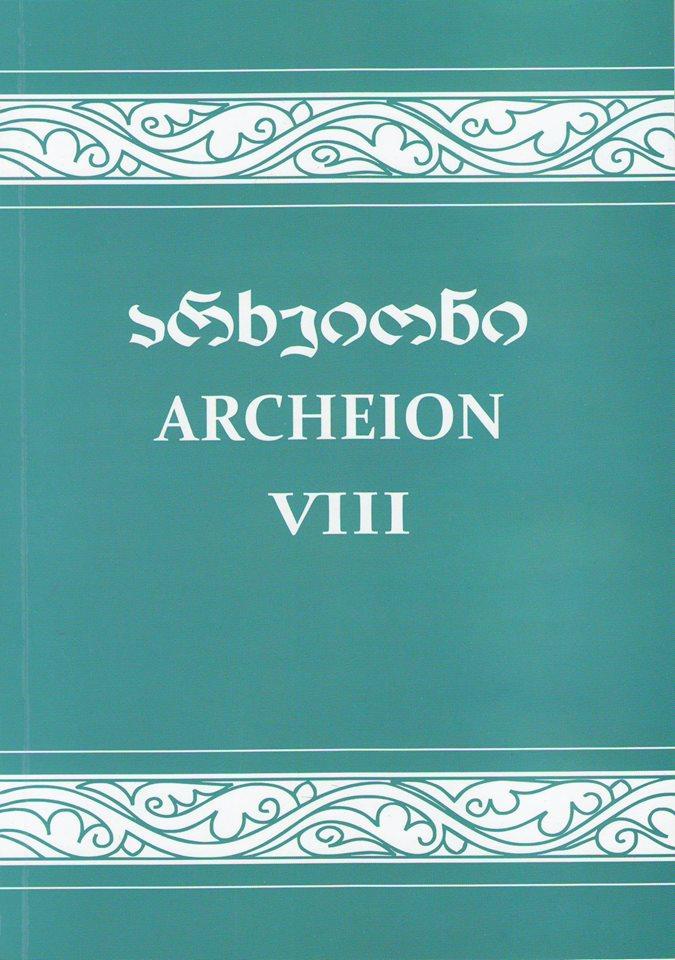 არხეიონი VIII